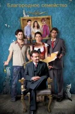 кадр из фильма Благородное семейство