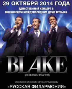 Британская вокальная группа Blake даст концерт в Москве
