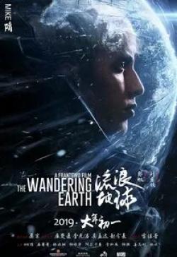 кадр из фильма Блуждающая Земля