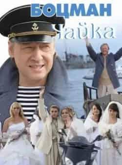 Кристина Бабушкина и фильм Боцман Чайка (2014)
