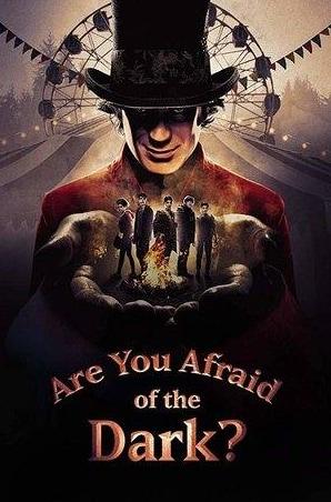 кадр из фильма Боишься ли ты темноты?