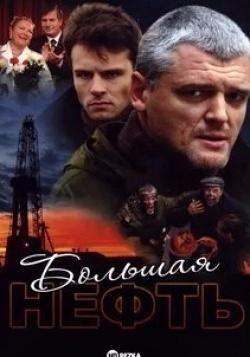 кадр из фильма Большая нефть
