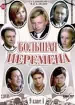 Татьяна Васильева и фильм Большая перемена