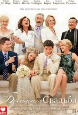 кадр из фильма Большая свадьба
