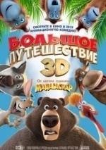 Филипп Киркоров и фильм Большое путешествие