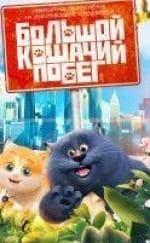 кадр из фильма Большой кошачий побег