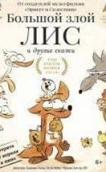кадр из фильма Большой злой лис и другие сказки