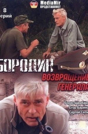 Елена Валюшкина и фильм Бородин. Возвращение генерала (2008)