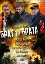 Дмитрий Суржиков и фильм Брат за брата-2