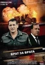 Дмитрий Суржиков и фильм Брат за брата-3