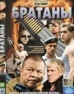 Дарья Калмыкова и фильм Братаны-3