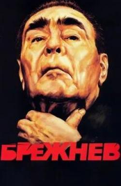 кадр из фильма Брежнев