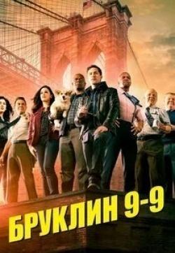 кадр из фильма Бруклин 9-9