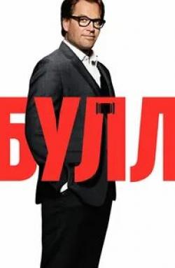 кадр из фильма Булл