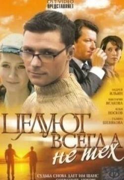 Илья Носков и фильм Целуют всегда не тех (2005)