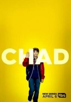 кадр из фильма Чад