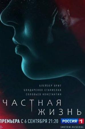 Екатерина Травова и фильм Частная жизнь (2021)