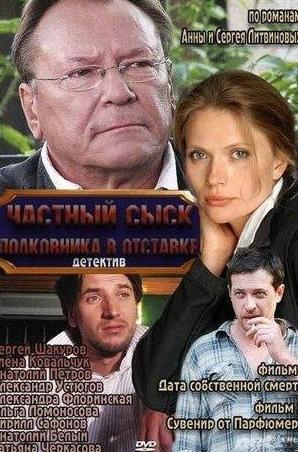 кадр из фильма Частный сыск полковника в отставке