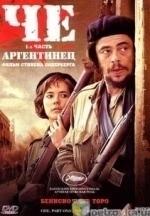 Родриго Санторо и фильм Че. Часть первая. Аргентинец
