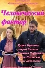 Андрей Биланов и фильм Человеческий фактор