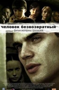 Елена Валюшкина и фильм Человек безвозвратный (2006)