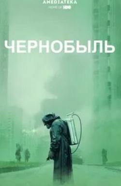 кадр из фильма Чернобыль