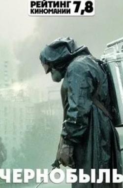 кадр из фильма Чернобыль Откройся широко, о Земля!