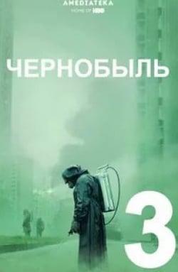 кадр из фильма Чернобыль Счастье всего человечества