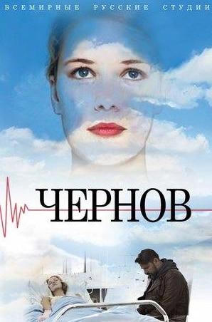 кадр из фильма Чернов