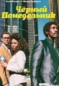 кадр из фильма Черный понедельник