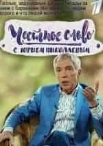 Честное слово с Юрием Николаевым кадр из передачи