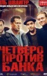 Александра Мария Лара и фильм Четверо против банка