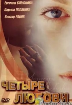 кадр из фильма Четыре Любови