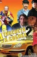 Светлана Ходченкова и фильм Четыре таксиста и собака - 2