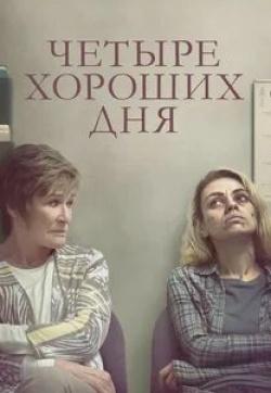 кадр из фильма Четыре хороших дня