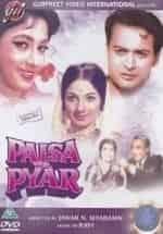 Санджив Кумар и фильм Четырнадцать лет спустя