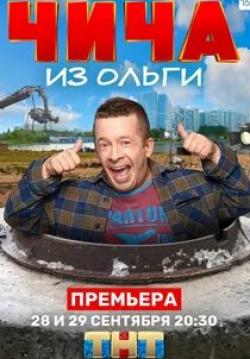 Гоша Куценко и фильм Чича из «Ольги» (2020)