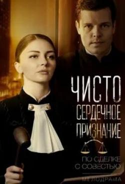 Вадим Андреев и фильм Чистосердечное призвание (2020)