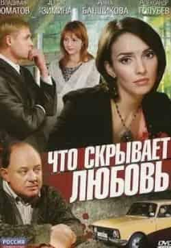Александр Голубев и фильм Что скрывает любовь