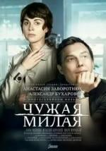 Дмитрий Фикс и фильм Чужая милая