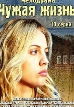 Анатолий Лобоцкий и фильм Чужая жизнь