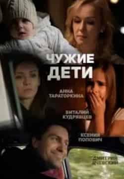 кадр из фильма Чужие дети