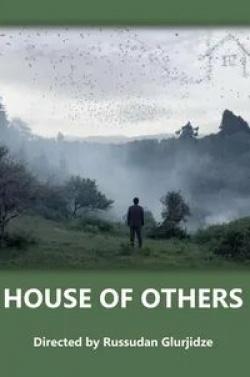 кадр из фильма Чужой дом