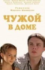 Александр Робак и фильм Чужой в доме