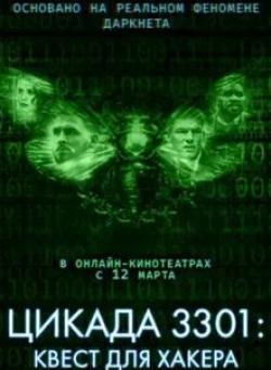 кадр из фильма Цикада 3301: Квест для хакера