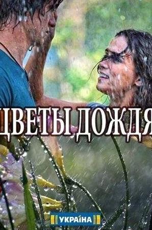 кадр из фильма Цветы дождя