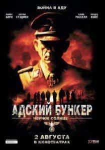 Ричард Койл и фильм Адский бункер: Черное солнце