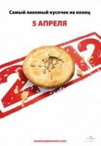 Адам Скотт и фильм Американский пирог 4