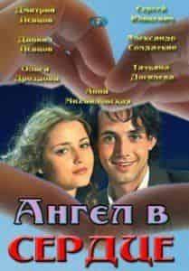 Александр Михайлов и фильм Ангел в сердце