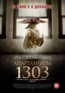 Миша Бартон и фильм Апартаменты 1303